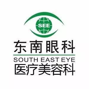 福州东南眼科医院医疗美容科