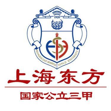 上海市东方医院整形外科