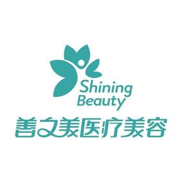 北京善之美医疗美容诊所
