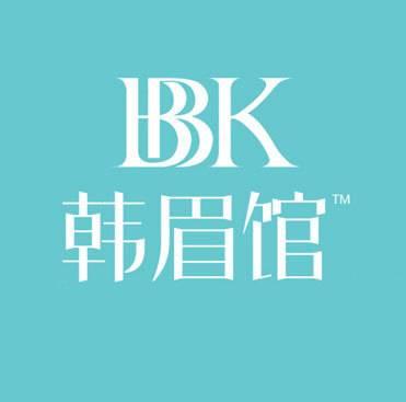 BBK韩眉馆