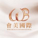 会美国际·吴波皮肤美容诊所