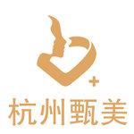 杭州甄美医疗美容医院