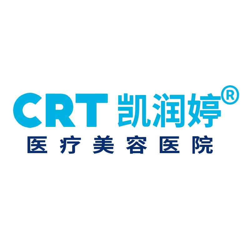 北京凯润婷(原史三八)医疗美容医院