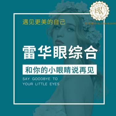 【北京@雷华】双眼皮