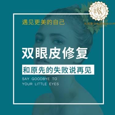 【北京@雷华】双眼皮修复整形项目图片