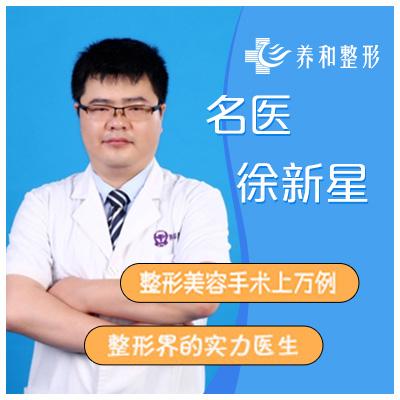 瘦腿针【清远@养和医院】