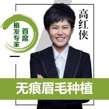 【北京@高红侠】植眉