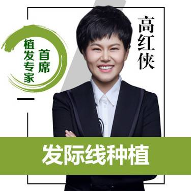 【北京@高红侠】植发际线