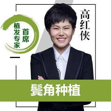 【北京@高红侠】鬓角毛发移植