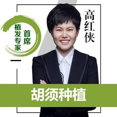 【北京@高红侠】植胡须