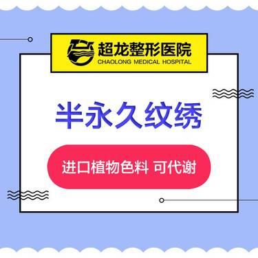 【哈尔滨@哈尔滨超龙医疗美容门诊部】韩式半永久纹眉