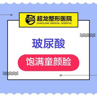 【哈尔滨@哈尔滨超龙医疗美容门诊部】玻尿酸注射