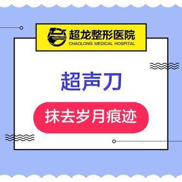 【哈尔滨@哈尔滨超龙医疗美容门诊部】面部提升