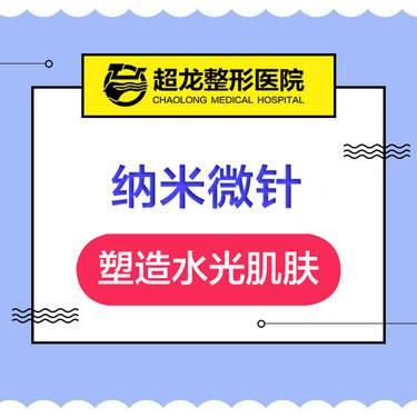 【哈尔滨@哈尔滨超龙医疗美容门诊部】微针水光