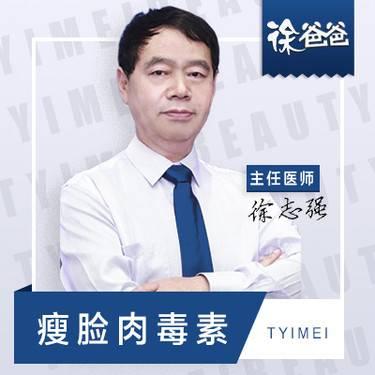 【重庆@天艺美】国产/进口瘦脸针