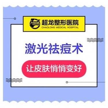【哈尔滨@哈尔滨超龙医疗美容门诊部】祛痘