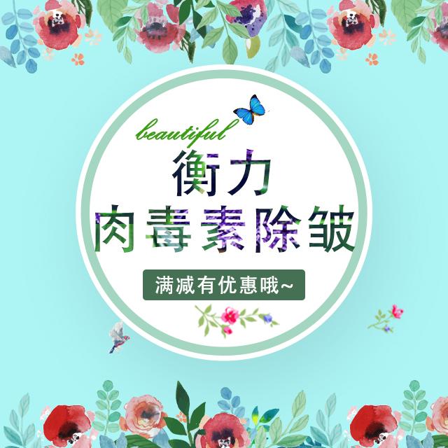 【北京@北京善之美医疗美容诊所】肉毒素除皱