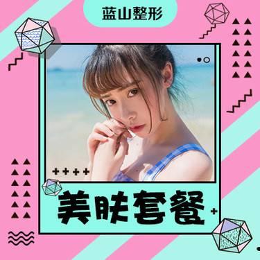 【石家庄@蓝山医疗美容医院】光子/黑脸/白瓷