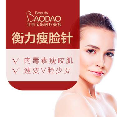 【北京@北京宝岛医疗美容】瘦脸针