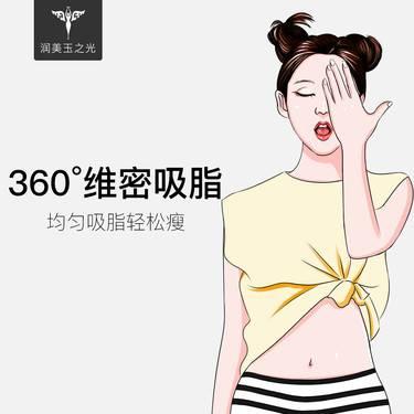 【北京@张亮】吸脂