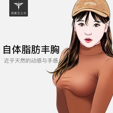 【北京@张亮】自体脂肪隆胸