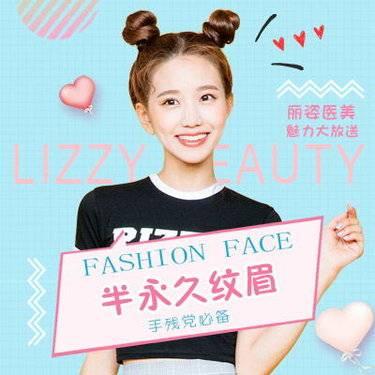 【天津@河西丽姿医疗】韩式半永久妆整形项目图片