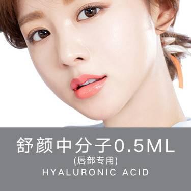 【上海@喜美医疗】舒颜玻尿酸0.5ml/1ml/1.5ml