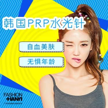 【广州@李海雨】PRP自体血清美肤