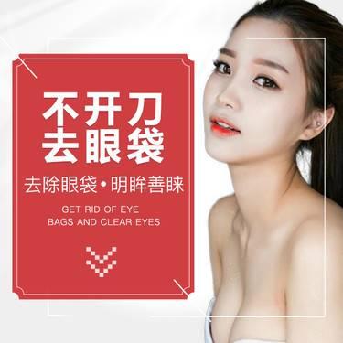 【北京@张金娥】激光祛眼袋
