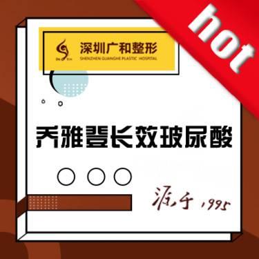 【深圳@深圳广和门诊部】玻尿酸注射