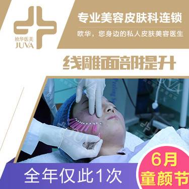 【北京@北京欧华医疗美容诊所 】埋线提升