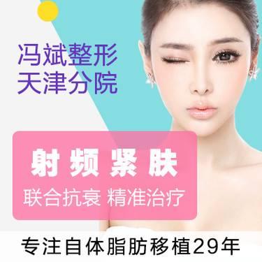 【天津@天津奥薇和谐医疗美容】射频提升
