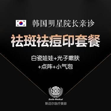 【北京@斯迈尔医疗美容】祛斑套餐