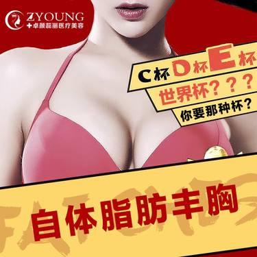 【北京@李奇军】自体脂肪隆胸