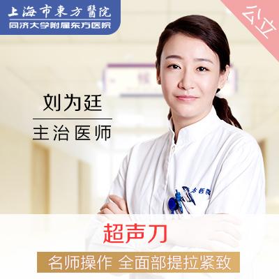 超声刀【上海@上海市东方医院整形外科】