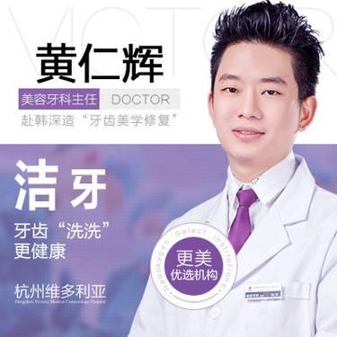 【杭州@杭州维多利亚医疗美容医院】洗牙