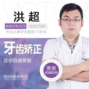 【杭州@杭州维多利亚医疗美容医院】隐形矫正