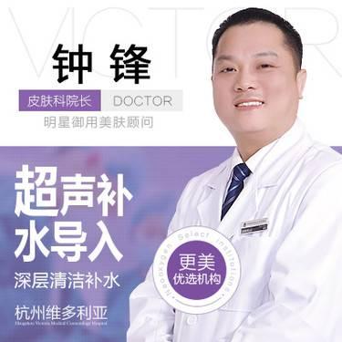 【杭州@杭州维多利亚医疗美容医院】玻尿酸精华导入