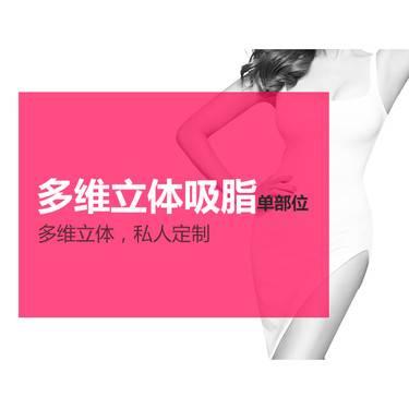 【北京@朱金成】吸脂