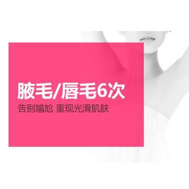 【北京@北京润美玉之光医疗美容门诊部】激光脱毛