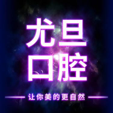 【上海@上海尤旦口腔】托槽牙齿矫正