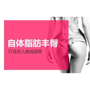 【北京@王明利】自体脂肪丰臀整形项目图片