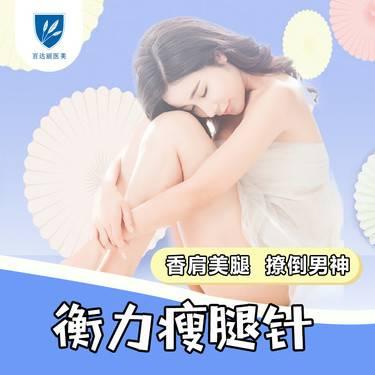 【上海@上海百达丽医疗美容门诊部】瘦腿针