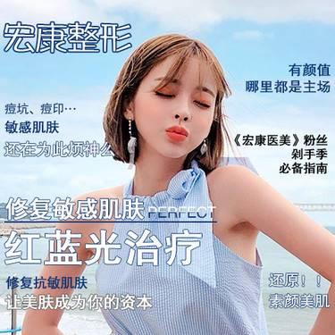 【上海@上海宏康医院】红蓝光祛痘