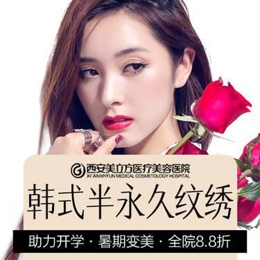 【西安@西安美立方医疗美容医院】韩式半永久妆