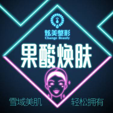 【北京@北京炫美医疗美容诊所】祛黑头