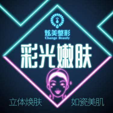 【北京@北京炫美医疗美容医院】改善肤质