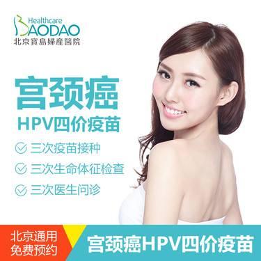 【北京@北京宝岛医疗美容】HPV