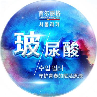 【上海@上海首尔丽格医疗美容整形医院】玻尿酸注射