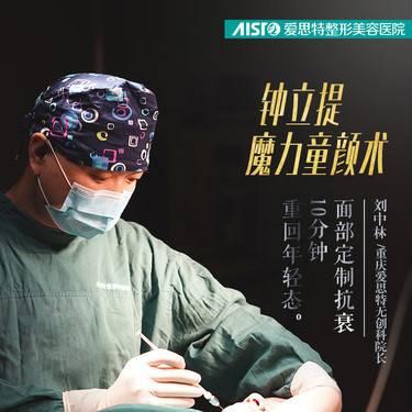 【重庆@重庆爱思特整形美容医院】埋线提升